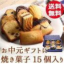 送料無料の焼き菓子10種15個詰め合わせ