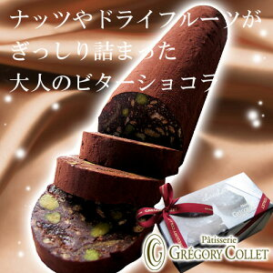 スイーツ ブーダン・オ・ショコラ オリジナル セレクション チョコレート フルーツ バレンタインデー グレゴリーコレ バレンタイン