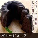 グレゴリー・コレ一番人気の濃厚チョコレートケーキ