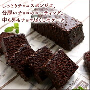 ケークショコラココ プレゼント スイーツ プチギフト チョコレート ブライダル ウェディング グレゴリーコレ