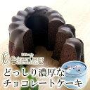 チョコレート『ガトーショコラ』青【★】[納期約一週間]かわい...