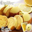 瀬戸内レモンを味わうケーキ