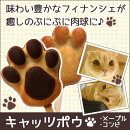 癒しの肉球スイーツ・キャッツポウ(猫の手フィナンシェ)