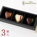 七夕 お菓子 スイーツ『ボンボンクール 3個入』チョコレート プレゼント ボンボンショコラ チョコ