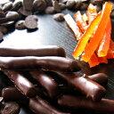 【クリスマス チョコレート ギフト】オランジェット≪12本入り≫*ショコラ/オレンジ/スイーツ/人気/お菓子/グレゴリーコレ/神戸みやげ