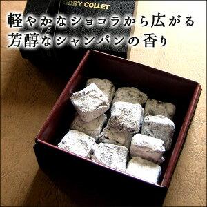 芳醇なシャンパーニュが香る生ショコラトリュフ