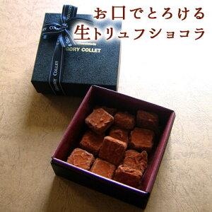 トリュフバニーユ チョコレート バレンタインデー グレゴリーコレ スイーツ ショコラ バレンタイン