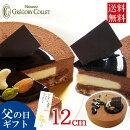 神戸北野本店で一番人気の濃厚チョコレートケーキ・アントルメショコラ