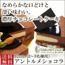 店頭でも人気の濃厚チョコレートケーキ・アントルメショコラ