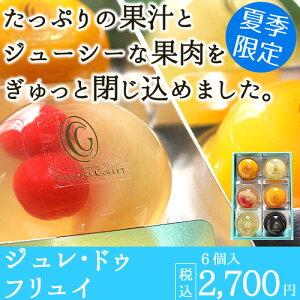 果汁果肉たっぷりのフルーツゼリー