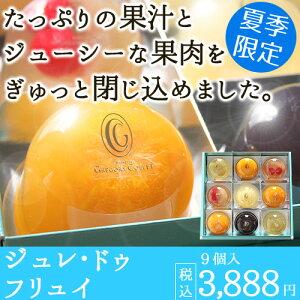 果汁果肉たっぷりのフルーツゼリー9個入り