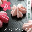 桜の香りが漂うメレンゲ