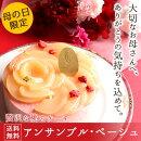 母の日限定・送料無料の贅沢な桃のケーキ「アンサンブルペーシュ」