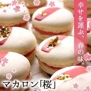 桜シリーズ第3弾! 「和」の美しさが 際立つ薫り高い春のマカロンです。マカロン「桜(SAKURA...