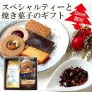 紅茶+焼き菓子5個詰め合わせ
