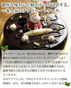 一番人気のチョコレートケーキ