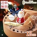 チョコレートケーキの王様・ノエルショコラロワイヤル12cm(2〜3名様)