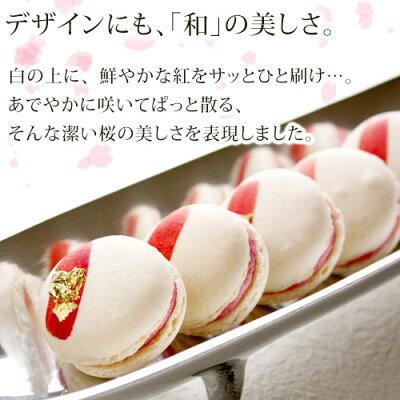 お取り寄せ(楽天) ホワイトデー★ マカロン 桜(SAKURA)5個入 春限定 価格1,652円 (税込)