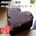 ケーク・ショコラ・クール*チョコレートケーキ/バレンタインデー/2016/バレンタインチョコ/ギフト ...