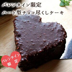 バレンタイン限定の可愛いハート型チョコケーキ