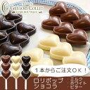 『ロリポップ ショコラ(1本)』* プレゼント 2020 大量 まとめ買い ギフト かわいい お菓子 ...