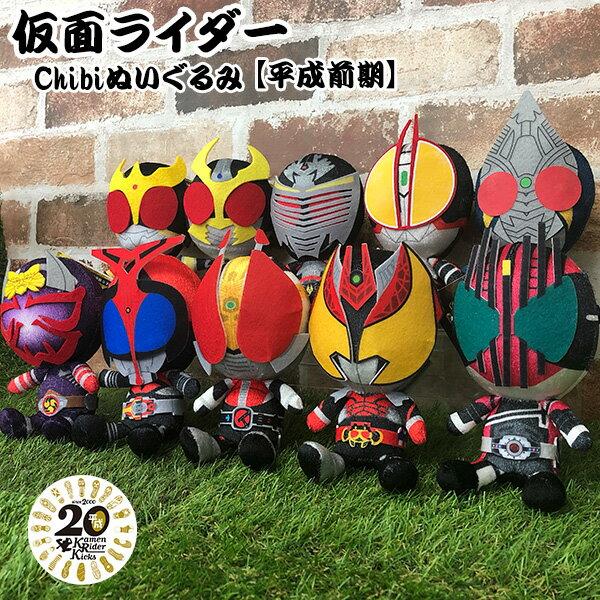 ぬいぐるみ・人形, ぬいぐるみ  Chibi ()