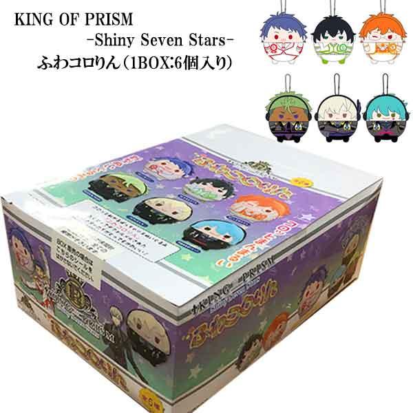おもちゃ, ぬいぐるみ KING OF PRISM -Shiny Seven Stars- 61BOX:6