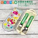 【送料無料】どうぶつの森 抗菌 食洗器対応スライド式トリオセ...