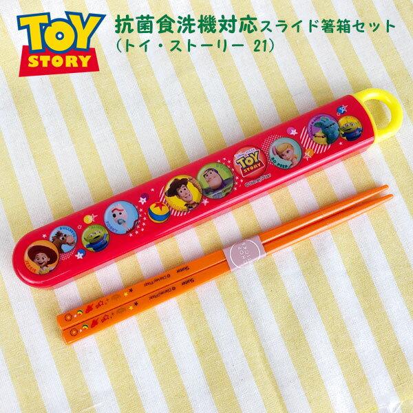 箸・スプーン・フォーク, 箸&ケース  21 518201 (ABS2AMAG)