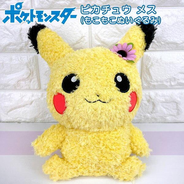 ぬいぐるみ・人形, ぬいぐるみ  671170 GO Pokemon GO Pokemon UNITE