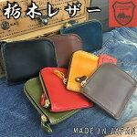 栃木レザーコインケース小銭入れ国産本革日本製札入れカードケース