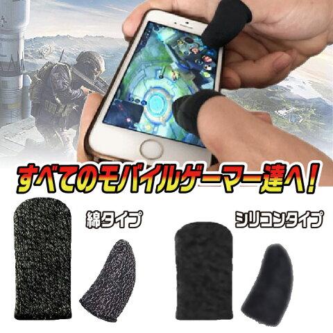 指サック ゲーム スマホ用 荒野行動 pubg アイフォン (iphone) アンドロイド (Android) 2個セット 綿 シリコン