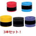 マイバチ グリップ テープ 3個セット 太鼓の達人 黒 紫 青 黄 赤色 新魔改造