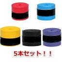 マイバチ グリップ テープ 5個セット 太鼓の達人 黒 紫 青 黄 赤色 新魔改造