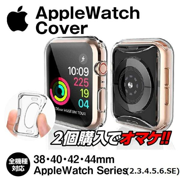 アップルウォッチカバーケース全面タイプtpu傷防止38404244ミリAppleWatchSeries2/3/4/5/6SE