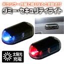 セキュリティライト ダミー LED 車 1個 ソーラー充電 車 自転車 防犯 ライト 盗難防止 自動