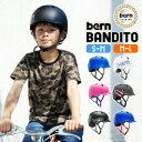 ヘルメット bern キッズ ヘルメット 小学生 子ども ジュニア バーン 自転車 ヘルメット おしゃれ ストラ...