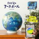 地球儀 インテリア