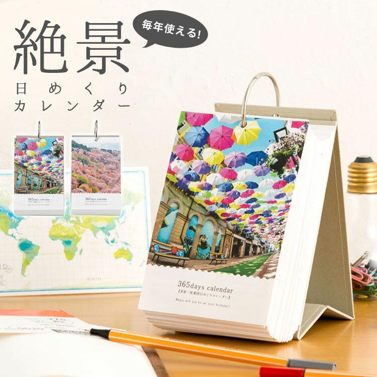 日めくりカレンダー 卓上 絶景 景色 写真 世界の絶景 日本の絶景 卓上カレンダー シンプル おしゃれ 風景 365日世界一周絶景日めくりカレンダー TH-01 365日日本一周絶景日めくりカレンダー TH-02 インテリア 毎年使える 万年カレンダー いろは出版 PASPOL 2020 2021
