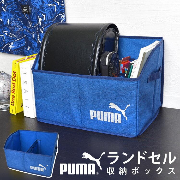 収納, ランドセルラック  PUMA PM262 1