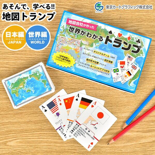トランプカード学べる世界がわかるトランプ日本がわかるトランプおしゃれ玩具おもちゃ知育玩具学習玩具勉強地理世界地図国旗国名県名都道
