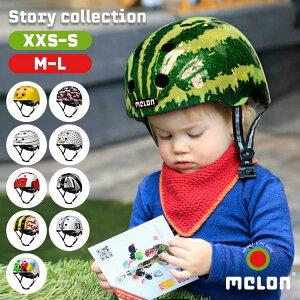 ヘルメット melon helmets ヘルメット おしゃれ 女の子 キッズ 子供用 男の子 ベビー 軽い 自転車 ヘルメット メロン マグネット脱着 軽量 幼児用ヘルメット スケボー かわいい ストライダー ストーリー プレゼント 幼児 ギフト 安全設計 可愛い 防災 緊急 story