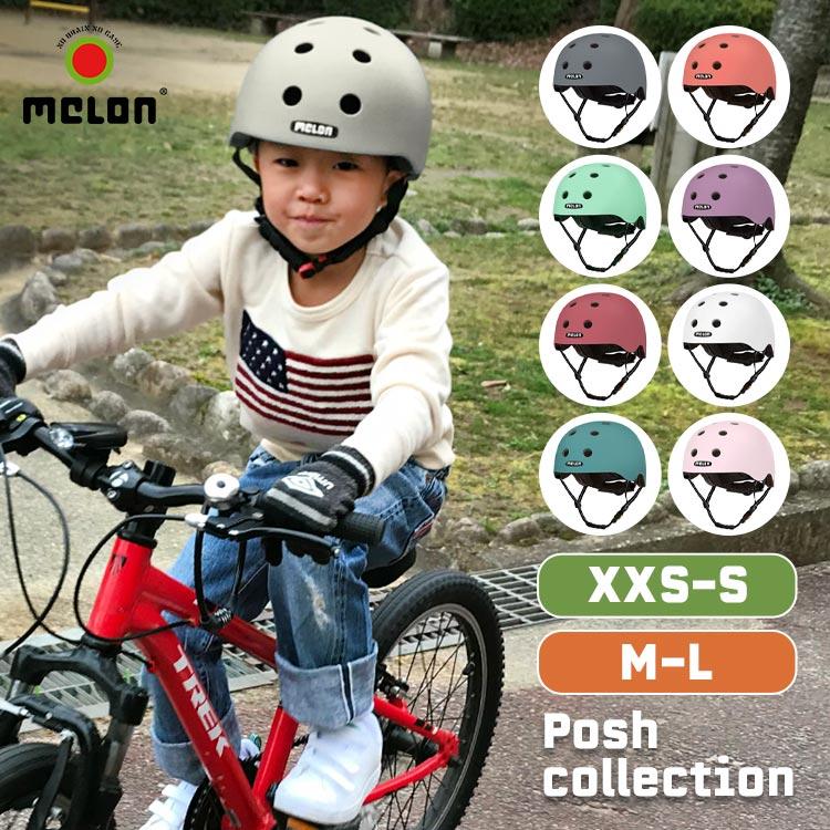 自転車・サイクリング, 子供用ヘルメット・プロテクター  melon helmets posh