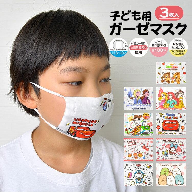 衛生マスク・フェイスシールド, 子供用マスク  3 100 310