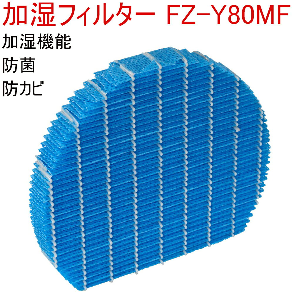 空気清浄機用アクセサリー, 交換フィルター FZ-Y80MF fz-y80mf 1