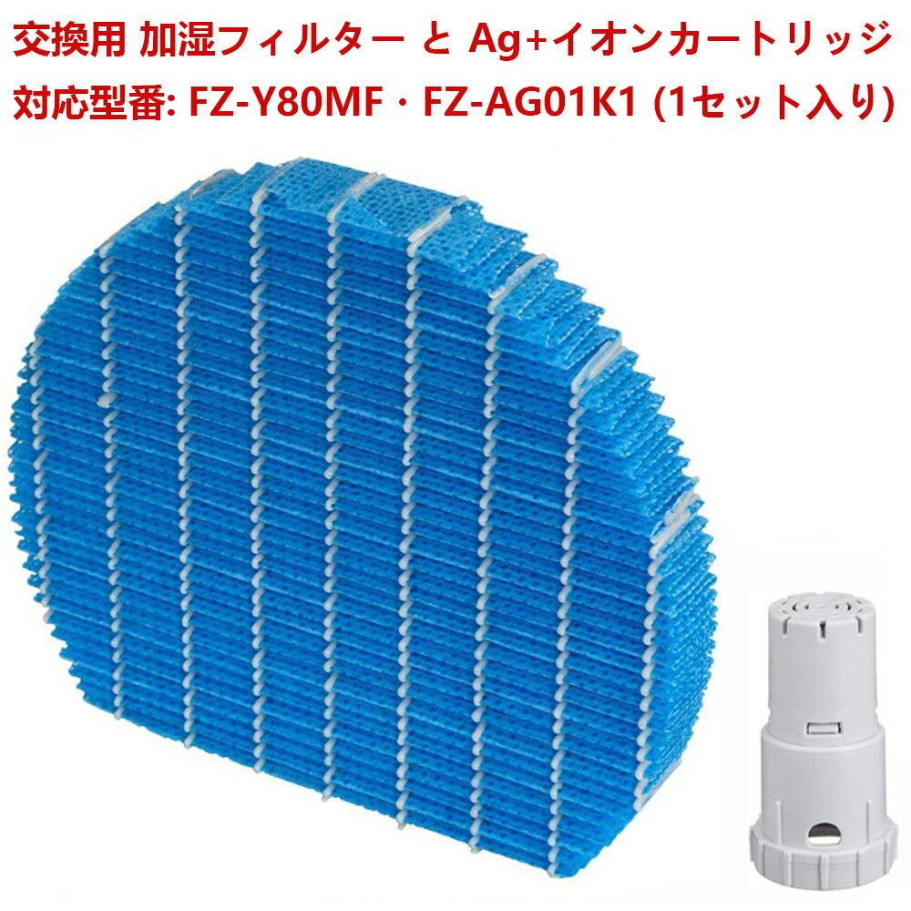 空気清浄機用アクセサリー, 交換フィルター  FZ-Y80MF Ag FZ-AG01K1 fz-y80mf fz-ag01k1 (1)