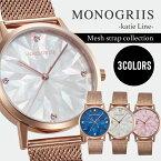 【monogriis/モノグリース】Katie Line ケイティーライン 腕時計 レディース マザーオブパール ローズゴールド メッシュストラップ ホワイト ...