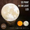 ◆送料無料◆【3Dプリント!月のライト15cm】月 ライト ランプ 照明 3Dプリント LEDライト ムーンライト 月面 間接照明 調光 月ランプ 月ライト インテリア テーブルランプ 月のランプ 月の照明 白色 暖色 ベッドサイドランプ ギフト BKBK
