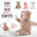 ◆送料無料◆ 【くまの着ぐるみロンパース】あかちゃん ロンパース ベビー用 着ぐるみ ベビー服 カバーオ...