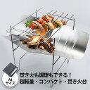 ◆送料無料◆ 折りたたみ式コンパクト焚き火台 焚き火 受け皿